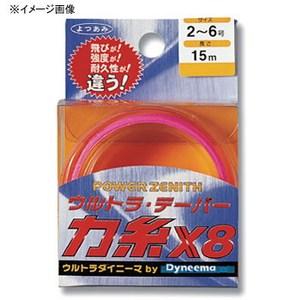 YGKよつあみ ウルトラテーパー力糸X8 15m 投げ用ちから糸