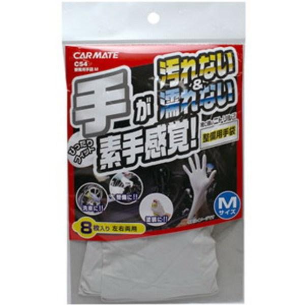 カーメイト(CAR MATE) 整備用手袋 C54 洗車用品