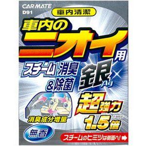 カーメイト(CAR MATE) スチーム消臭超強力 銀 D91