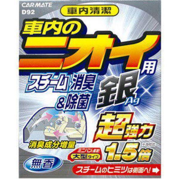 カーメイト(CAR MATE) スチーム消臭超強力 銀 大型 D92 消臭剤