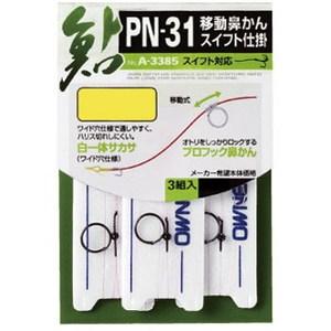 オーナー針 PN-31 S 33385
