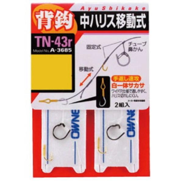 オーナー針 TN-43r 33685 鮎・渓流仕掛け