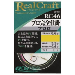 オーナー針 RC46 プロ完全仕掛フロロ 33642