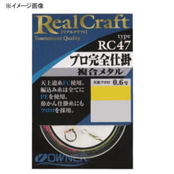オーナー針 RC47 プロ完全仕掛複合 33643 鮎・渓流仕掛け