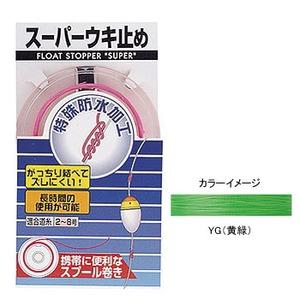 デュエル(DUEL) スーパーウキ止め YG(黄緑) H214-YG