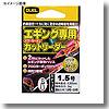 デュエル(DUEL) エギング専用カットリーダー 2m 5本入 2.5号 SCL(スーパークリアー)