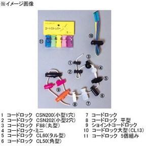 アライテント コードロック CL60(たる型) 0800400 リペアパーツ