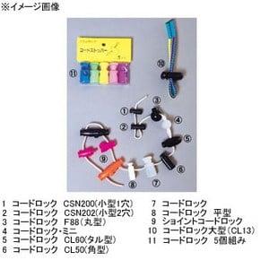 アライテント コードロック CL13(大型) 0800900 リペアパーツ