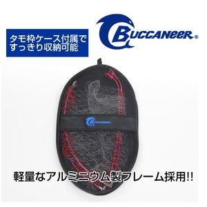 Buccaneer(バッカニア)Javelin(ジャベリン) アルミニウム・ランディングフレーム45D