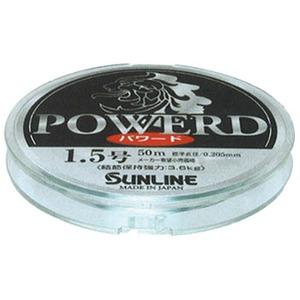 サンライン(SUNLINE) パワード 50m HG 60002824