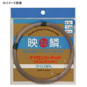ゴーセン(GOSEN) 映鱗コーテッドワイヤー 10m CW35710