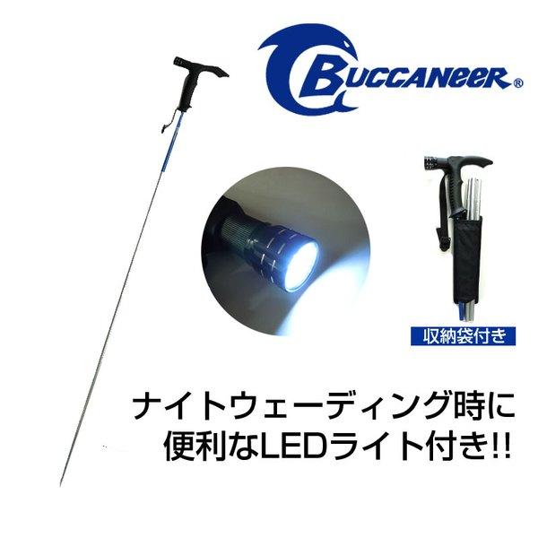 Buccaneer(バッカニア) ウェーディングステッキII(LEDライト付) BWS-2LED ルアー用フィッシングツール