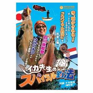 ブリーデン(BREADEN) 13-style DVD イカ先生のスパイラル釣法 1993 ソルトウォーターDVD(ビデオ)