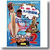 ブリーデン(BREADEN) 13-style DVD イカ先生のスパイラル釣法2