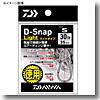 ダイワ(Daiwa) D−スナップ ラ..