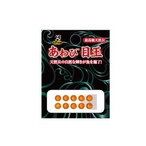 あわび本舗 あわび目玉 3mm AM-04 日本あわび/オレンジ