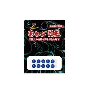 あわび本舗 あわび目玉 3mm AM-08 日本あわび/ブルー