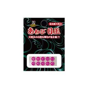 あわび本舗 あわび目玉 8mm AM-03 日本あわび/ピンク