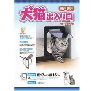 エーワン 網戸に取り付ける、犬猫出入り口 猫用 PD1923 ケージ