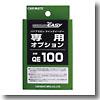 カーメイト(CAR MATE) QE 100-5 クイックイージー オプション