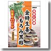 金時生姜もろみ黒酢お徳用 540mg×154粒