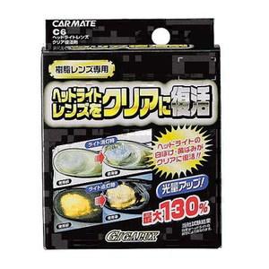 カーメイト(CAR MATE) ヘッドライトレンズ クリア復活剤 50ml C6