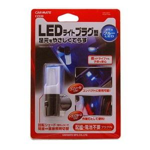 カーメイト(CAR MATE) 足元をやさしく照らすLEDライト プラグ型 ブルー光 CZ330