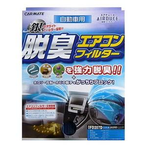 カーメイト(CAR MATE) エアデュース 脱臭エアコンフィルター ニッサン用 ブルー FD207D