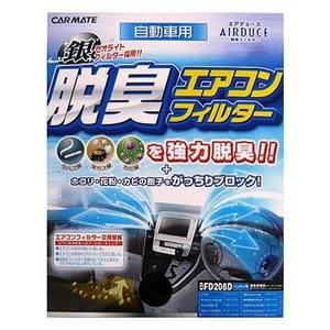 カーメイト(CAR MATE) エアデュース 脱臭エアコンフィルター ニッサン用 ブルー FD208D
