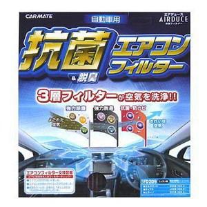 【送料無料】カーメイト(CAR MATE) エアデュース 抗菌エアコンフィルター ニッサン用 FD209