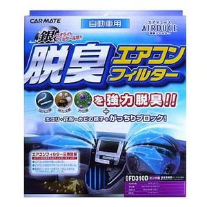 カーメイト(CAR MATE) エアデュース 脱臭エアコンフィルター ホンダ用 ブルー FD310D