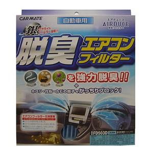 カーメイト(CAR MATE) エアデュース 脱臭エアコンフィルター スズキ用 ブルー FD503D