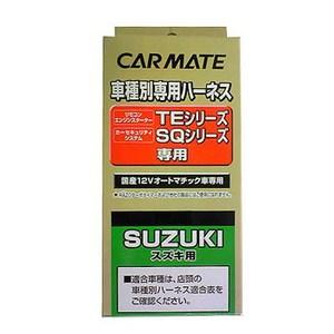 カーメイト(CAR MATE) カーメイト セキュリティ・スターター用車種別専用ハーネス TE106