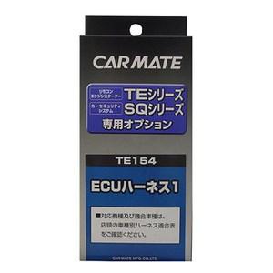 カーメイト(CAR MATE) カーメイト セキュリティ・スターター専用オプション ECUハーネス1 TE154