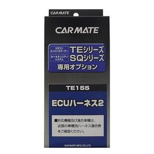 カーメイト(CAR MATE) カーメイト セキュリティ・スターター専用オプション ECUハーネス2 TE155
