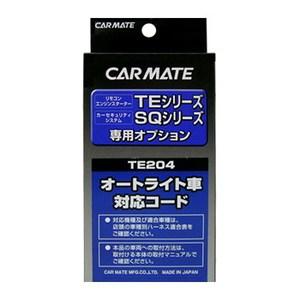 カーメイト(CAR MATE) カーメイト セキュリティ・スターター専用オプション オートライト車対応コード グリーン TE204