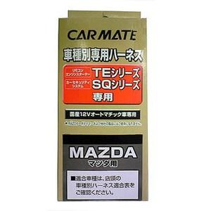 カーメイト(CAR MATE) カーメイト セキュリティ・スターター用車種別専用ハーネス TE37