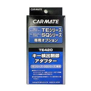 カーメイト(CAR MATE) カーメイト エンジンスターター・セキュリティオプション キー検出制御アダプター ブラック TE420