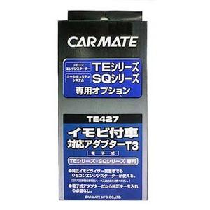 【送料無料】カーメイト(CAR MATE) カーメイト エンジンスターター・セキュリティオプション イモビ付車対応アダプター ブラック TE427