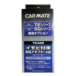【送料無料】カーメイト(CAR MATE) カーメイト エンジンスターター・セキュリティオプション イモビ付車対応アダプター ブラック TE428