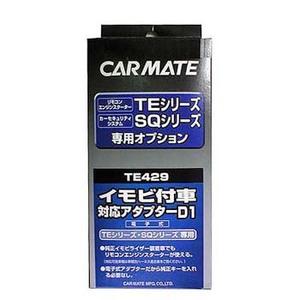 【送料無料】カーメイト(CAR MATE) カーメイト エンジンスターター・セキュリティオプション イモビ付車対応アダプター ブラック TE429