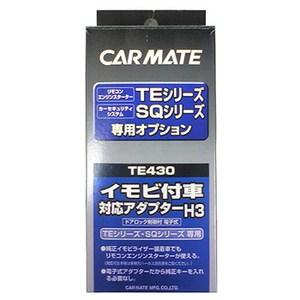 【送料無料】カーメイト(CAR MATE) カーメイト エンジンスターター・セキュリティオプション イモビ付車対応アダプター ブラック TE430