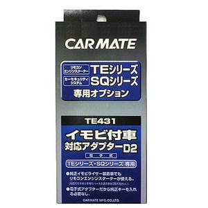 【送料無料】カーメイト(CAR MATE) カーメイト エンジンスターター・セキュリティオプション イモビ付車対応アダプター ブラック TE431