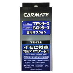 【送料無料】カーメイト(CAR MATE) カーメイト エンジンスターター・セキュリティオプション イモビ付車対応アダプター ブラック TE432