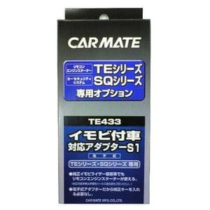 【送料無料】カーメイト(CAR MATE) カーメイト エンジンスターター・セキュリティオプション イモビ付車対応アダプター ブラック TE433