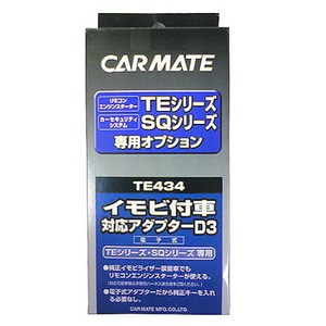 【送料無料】カーメイト(CAR MATE) カーメイト エンジンスターター・セキュリティオプション イモビ付車対応アダプター ブラック TE434