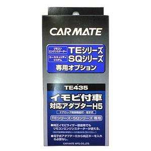 【送料無料】カーメイト(CAR MATE) カーメイト エンジンスターター・セキュリティオプション イモビ付車対応アダプター ブラック TE435
