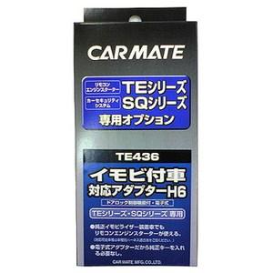 【送料無料】カーメイト(CAR MATE) カーメイト エンジンスターター・セキュリティオプション イモビ付車対応アダプター ブラック TE436