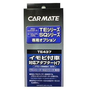 【送料無料】カーメイト(CAR MATE) カーメイト エンジンスターター・セキュリティオプション イモビ付車対応アダプター ブラック TE437
