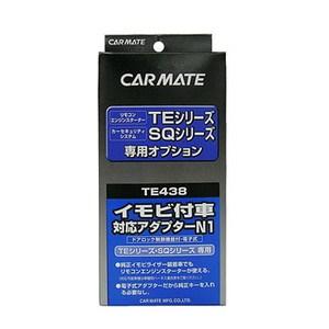 【送料無料】カーメイト(CAR MATE) カーメイト エンジンスターター・セキュリティオプション イモビ付車対応アダプター ブラック TE438